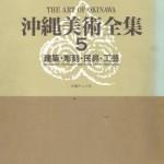 沖縄美術全集 5 建築・彫刻・民具・工芸