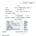 小禄クンジー研究会・(財)コザしん地域振興基金助成金を受ける