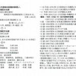 大宜味村旧役場・資料