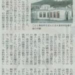 旧大宜味村役場庁舎米寿祝い・ シンポジウム