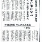 平成25年日本民藝夏季学校・やんばる会場(沖縄)大宜味村