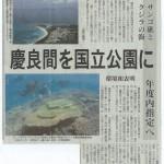 渡嘉敷島の旅・夕陽クルージング
