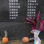 平和の礎・6月23日の朝陽「戦後69年の慰霊の日」