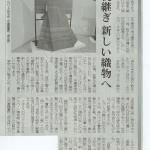 ルバース吟子・沖縄県立芸術大学退任記念展
