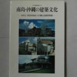 住宅建築別冊 南島・沖縄の建築文化