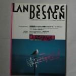 ランドスケープデザイン1995