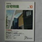 新建築 住宅特集1990・10