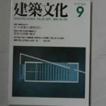 建築文化1989・9