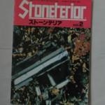ストーンテルア vol.2