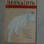 Housing&Living1994・9