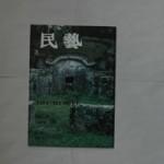 民藝 2000・7