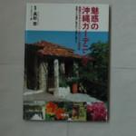 魅惑の沖縄ガーデニング
