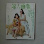 婦人画報1995・5
