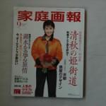 家庭画報 2002・9