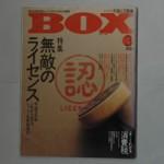 BOX 1989・3