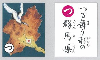 gunma-0928