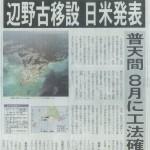 速報・沖縄タイムス・辺野古移設日米発表・2010年5月28日