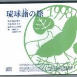 琉球藷(いも)の旅 CD