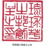 琉球藷の会