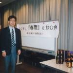春雨利き酒会・くーす(古酒)試飲会・東京