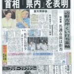 鳩山由紀夫首相は4日、就任後初めて来県し、「県内移設」表明