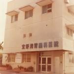 宜野湾胃腸科医院